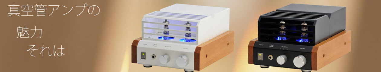 真空管アンプのブログ|音の工房